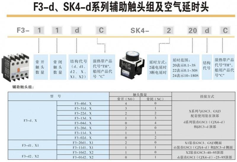 sk4-d系列辅助触头组及空气延时头
