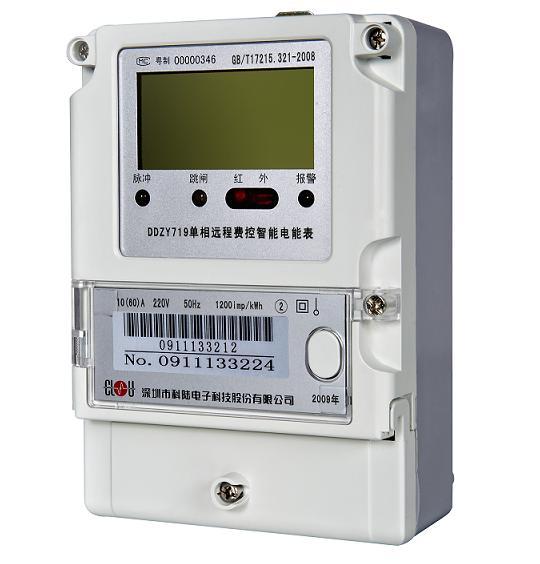 DDZY719单相费控智能电能表(远程)