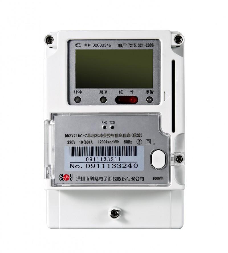 DDZY719C-Z单相费控智能电能表(载波/CPU卡)