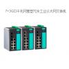 摩莎工业交换机EDS-510A系列     7+3G口千兆网管型冗余工业以太网交换机