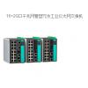 摩莎工业交换机EDS-518A系列 16+2G口千兆网管型冗余工业以太网交换机