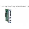 摩莎CM-600 系列  4端口快速以太网接口模块,用于EDS-600系列以太网交换机