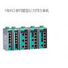 摩莎 EDS-208A/205A系列  5和8口非网管型以太网交换机
