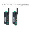 摩莎OnCell G2111/G2151I  1口RS-232 / RS-232/422/485