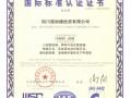 施耐德认证证书