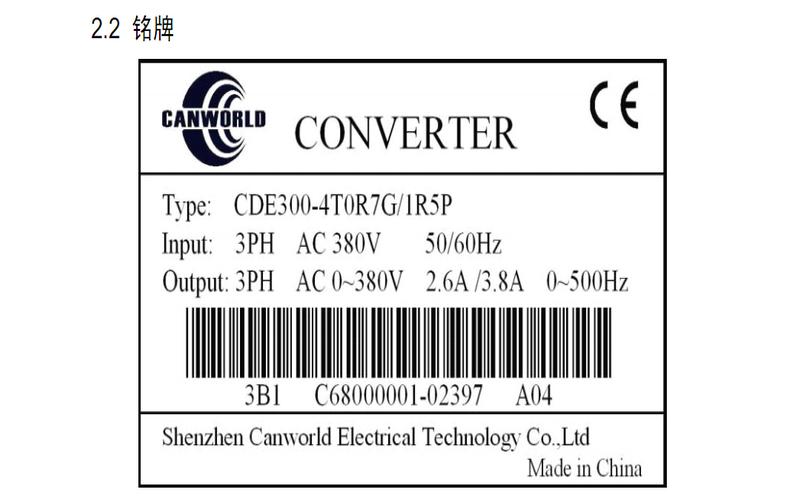 康沃CDE300-1