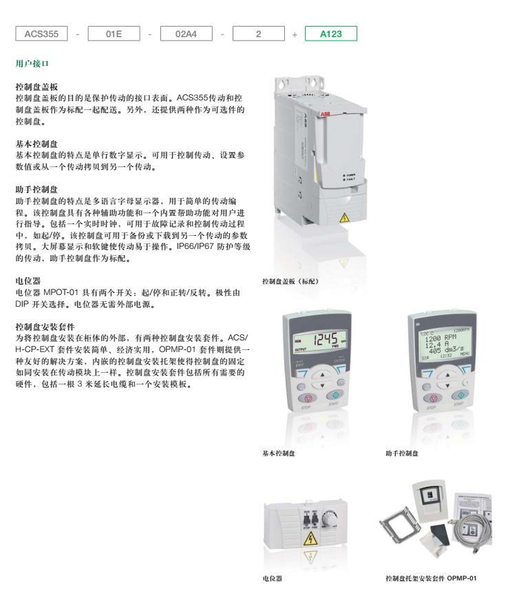 abb-变频器acs355-01e-02a4-2