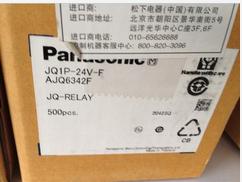 上市松下继电器 JQ1P-24V