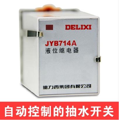德力西液位继电器JYB714A
