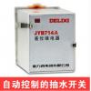 原装正品德力西液位继电器JYB714A