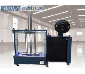 印刷品全自动加压式打包机/纸箱全自动捆扎机/加压式自动捆包机
