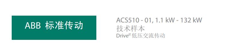 ACS510开头图