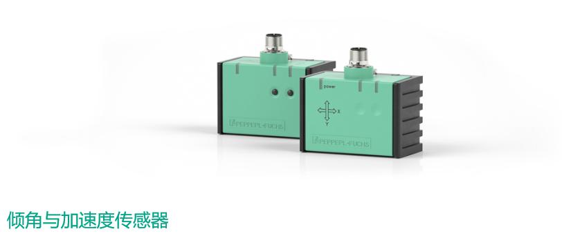 倍加福的新一代F99倾角测量传感器简单、耐用、外壳紧凑,是工业环境中的理想选择。 F99倾角测量传感器提供标准化的 4 … 20 mA 模拟量接口,测量范围在0 … 360°之间,无需昂贵的总线系统。弹簧块系统使反应速度加快,倍加福提供了无接触的传感器:单双轴两种版本。仅需两个 Teach-In按钮,您就可以简便地调整开关输出。