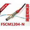 FSCM1204-N 高重复精度接近开关M12开关NPN
