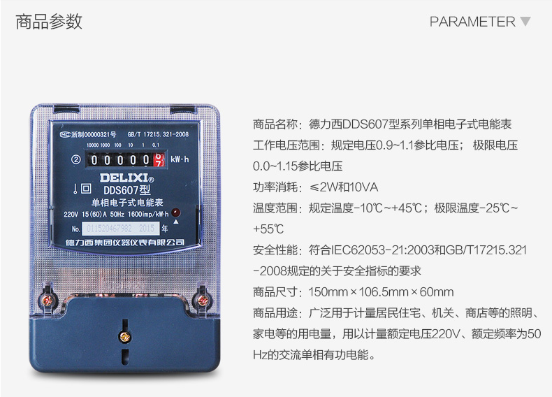 德力西单相220v电子式电能表 电度表 dds607