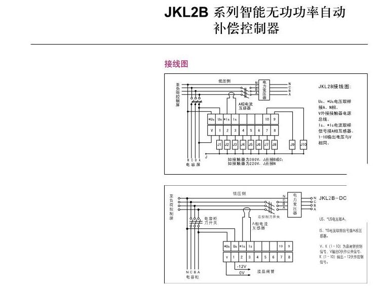 德力西无功功率自动电容补偿控制器 jkl2b系列