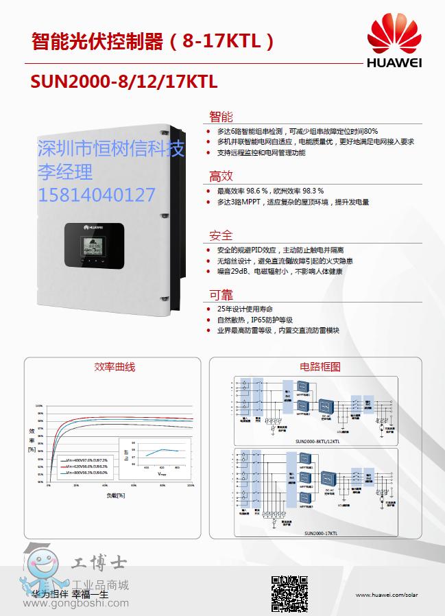 华为光伏逆变器代理sun2000-8ktl– 工博士