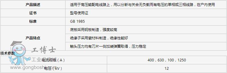 GN19-10 户内高压隔离开关1