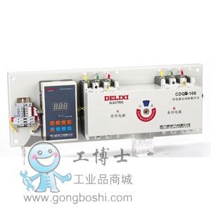 德力西 cdq9&cdq9e 双电源自动转换开关– 工博士