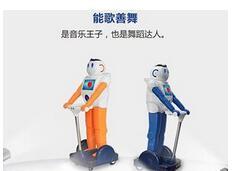 家居智能机器人 服务机器人