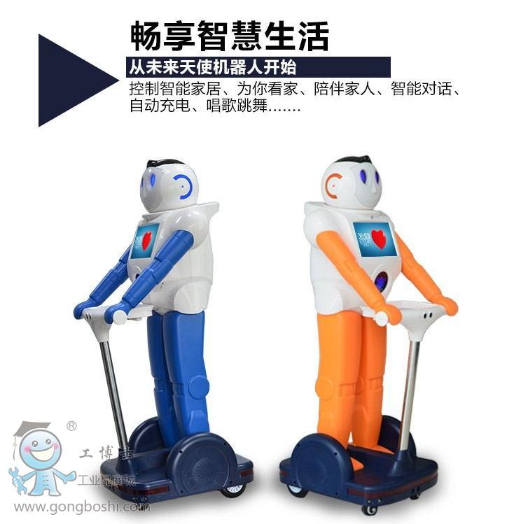 家居智能服务机器人