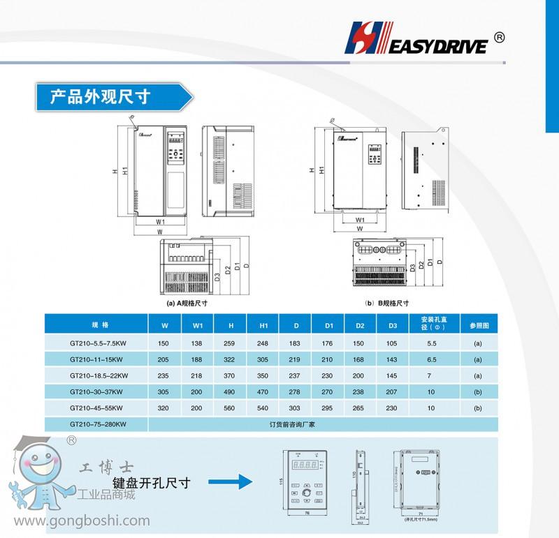 易驱变频器gt210-45-55kw高性能通用变频器