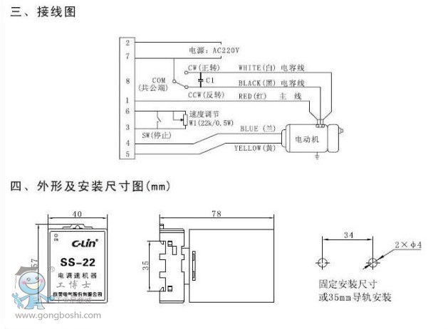 ss 交流调速器电机调速器马达调速器110v-220vss-22