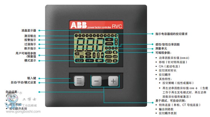 功率因数控制器_abb功率因数控制器rvc-10