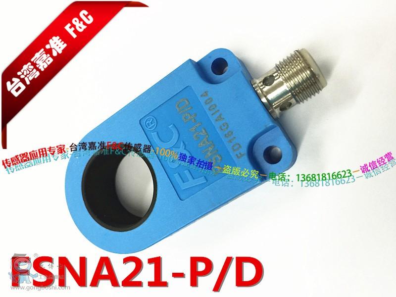 台湾嘉准环形接近开关FSNA21-P/D BI20R-W30-DAP6X-H1141
