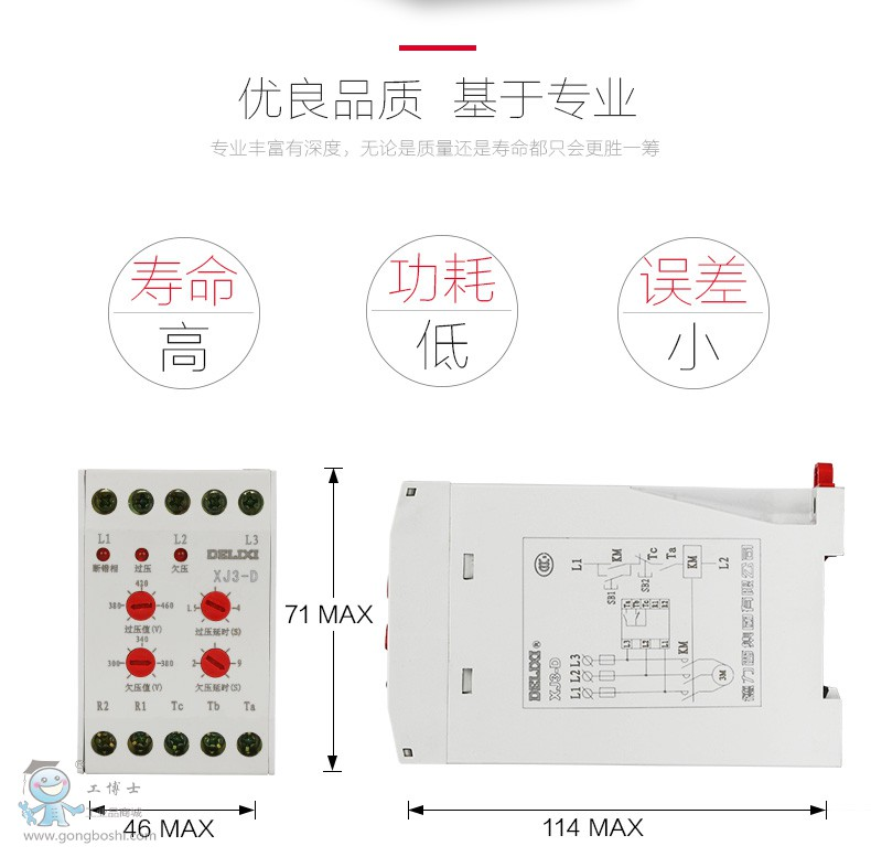 delixi德力西xj3-d系列断相与相序保护继电器