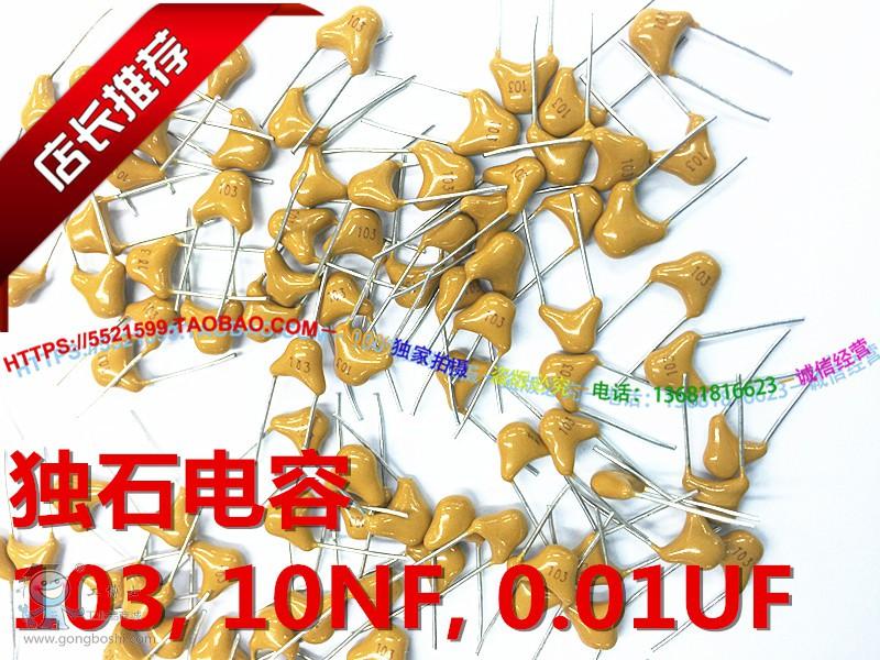 独石电容103直插电容10NF 50V电容独石0.01UF CT4-0805Y103M500