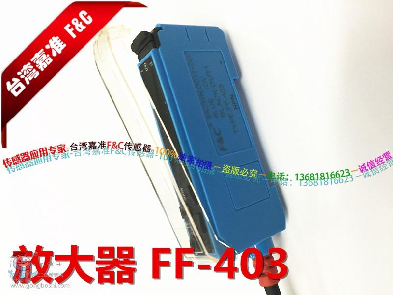FF-403台湾嘉准光纤放大器数显放大器