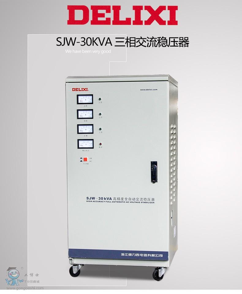 delixi德力西三相大功率交流电梯稳压器sjw-30kwa kva