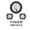 PTGD系列 活塞式差压表-德威尔Dwyer
