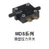 MDS系列 微型压力开关-德威尔Dwyer