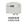 WWDP系列 液用差压变送器-德威尔Dwyer