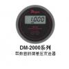 DM-2000系列 带数显的微差压变送器-德威尔Dwyer