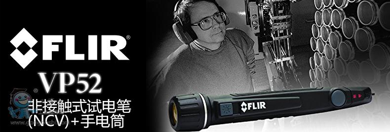 flir 菲力尔 vp52非接触式试电笔