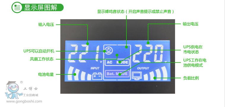雷迪司 d3000 ups电源