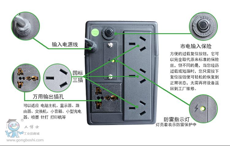 雷迪司 h600 ups电源