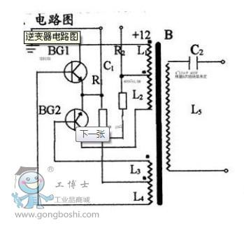 50hz正弦波),由逆变桥,控制逻辑和滤波电路组成.