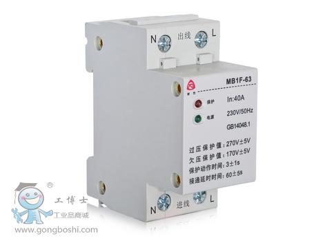 泰永长征MB1F系列自复式过欠压保护器|