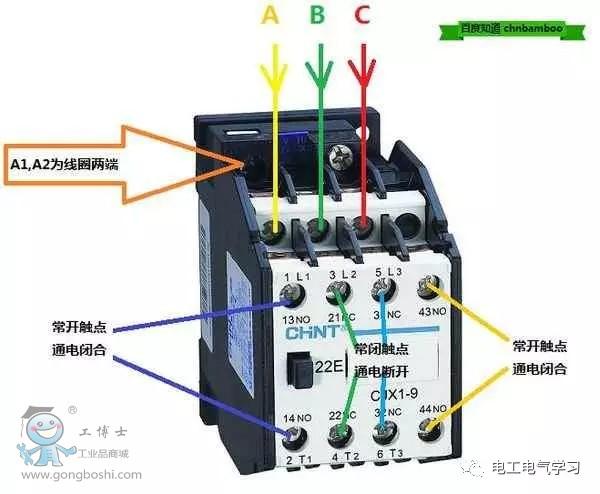 交流接触器中各接线端子的作用(含图解)