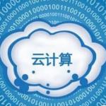 从概念到普及 我国云计算产业规模已达1500亿元