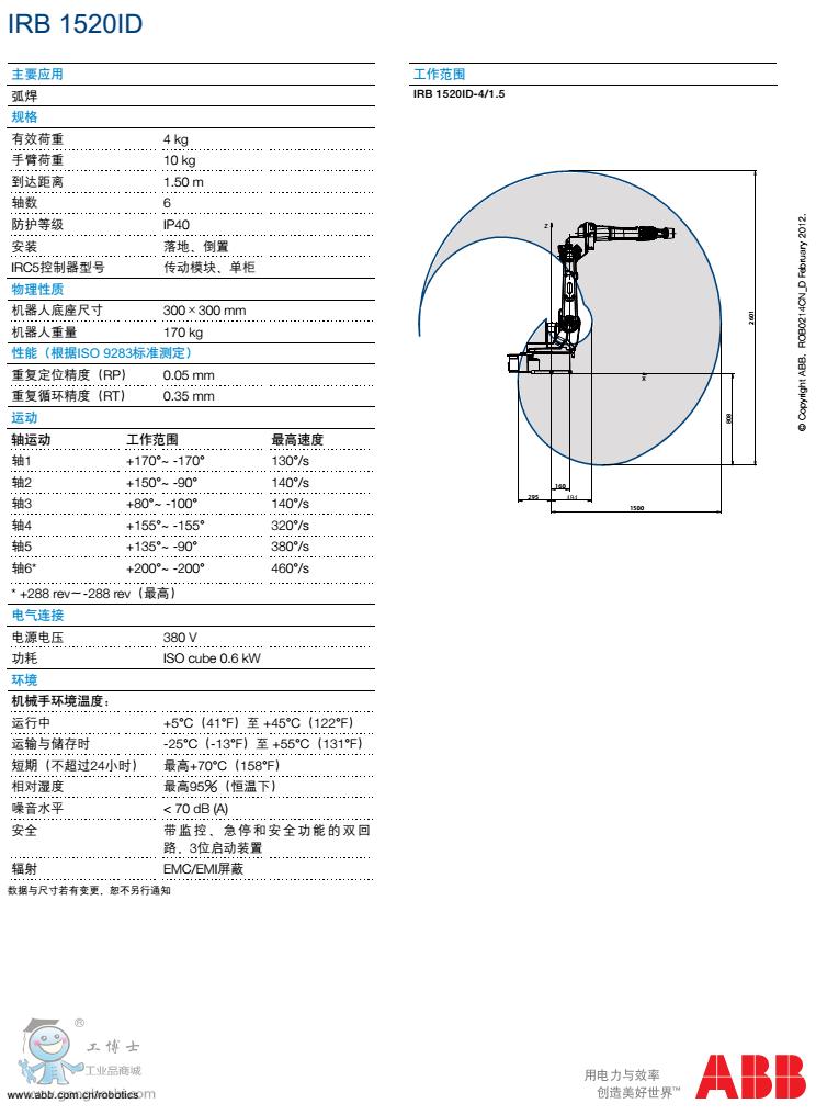 ABB机器人1520ID