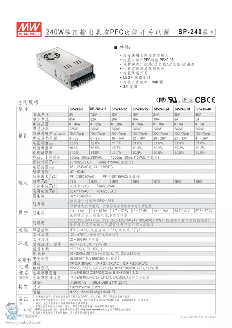 明纬开关电源sp-240-48– 工博士