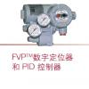 Masoneilan梅索尼兰 FVP 数字定位器和PID控制器-Dresser德莱赛