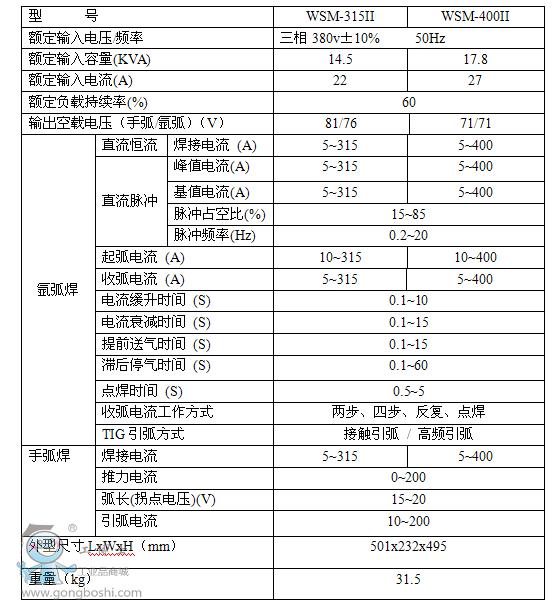 奥太wsm系列直流脉冲氩弧焊机 wsm-315400ii