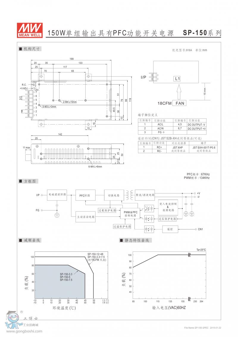 明纬150w单组输出具有pfc功能开关电源 sp-150-5