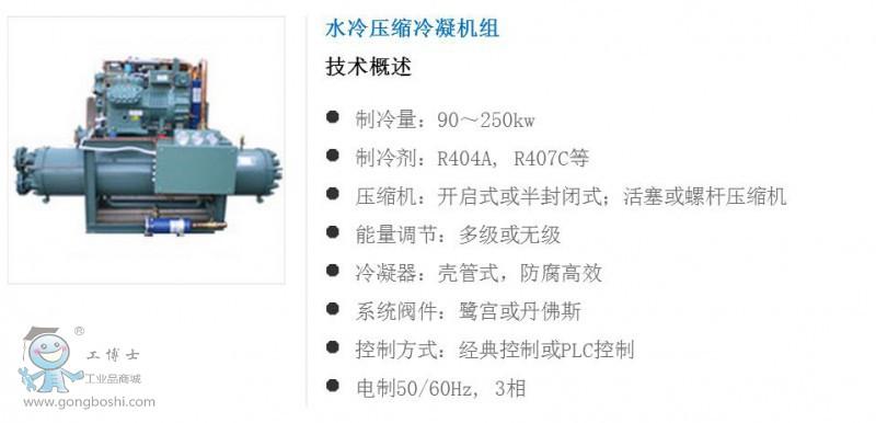 大金daikin 水冷压缩冷凝机组 船用空调